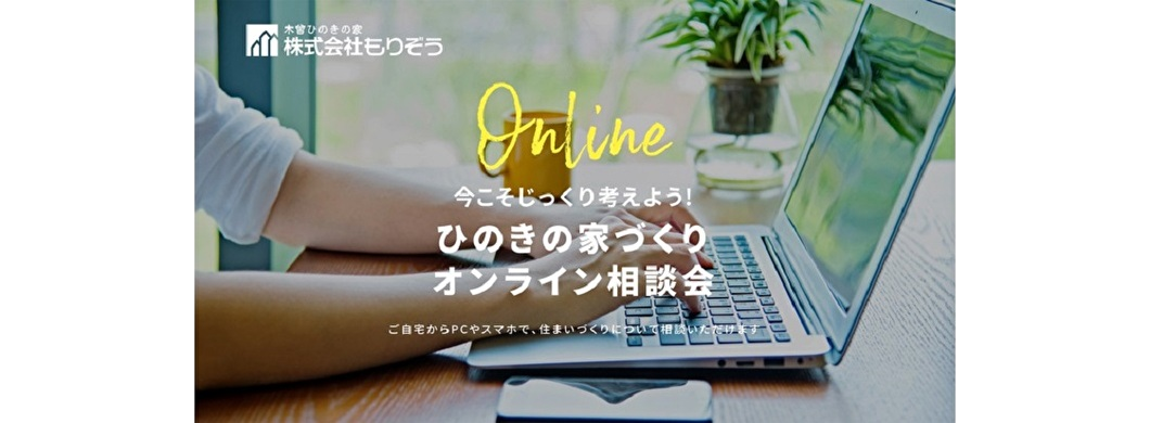 ひのきの家についてオンライン相談